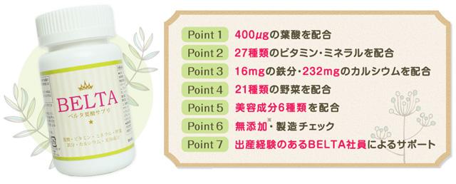 妊活サプリimg005